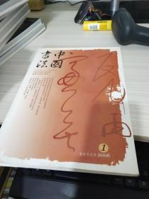 中国书法 2006 1