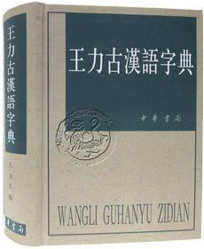 王力古汉语字典繁体中华书局正版