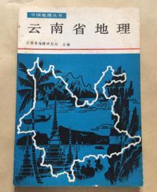 中国地理丛书:云南省地理