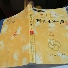 中日交流, 标准日本语