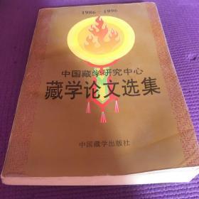 中国藏学研究中心藏学论文选集