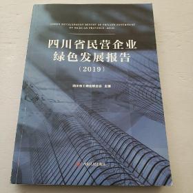 四川省民营企业绿色发展报告2019 ***
