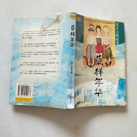 草样年华:北X大的故事