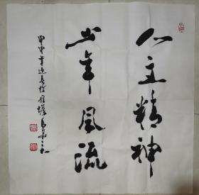 陕西省书法家协会名誉主席,吴三大书法,