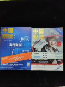 中国眼镜 科技杂志 2014.3月上下月刊 两本合售