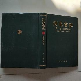 河北省志.第27卷.国民党志