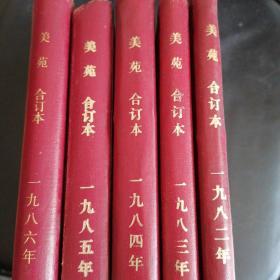 美苑合订本,1982年,1983年,1984年,1985年,1986年,五本