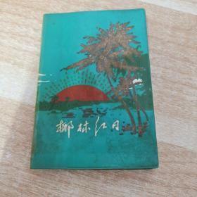 【椰林红日 日记本 】 e5