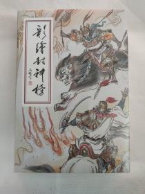 彩绘封神榜(绢版)