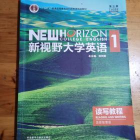 新视野大学英语1读写教程思政智慧版