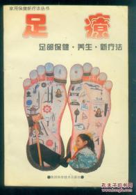 足疗——足部保健、养生、新疗法