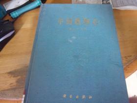 中国植物志 第六十六卷