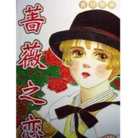 特价蔷薇之恋吉村明美