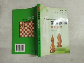 国际象棋课堂教程.第四册