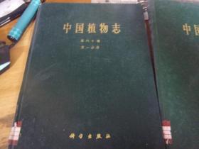 中��植物�I 第六十卷 第一分��/第二分��--2本