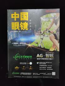 中国眼镜 科技杂志 2017.5上半月刊  2017年 第五期 上半月刊
