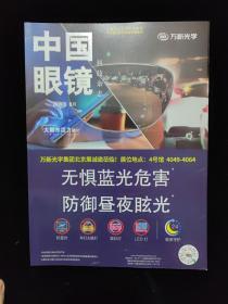 中国眼镜 科技杂志 2019.9   2019年 第九期