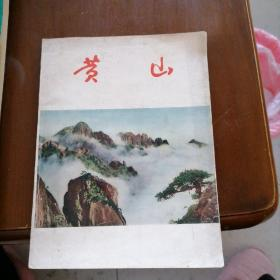黄山(6O年代作品)
