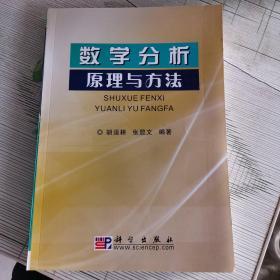 数学分析原理与方法
