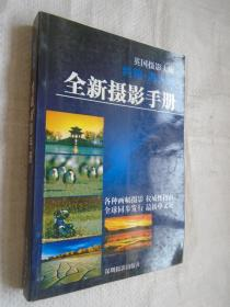 英国摄影大师约翰 海吉科:全新摄影手册