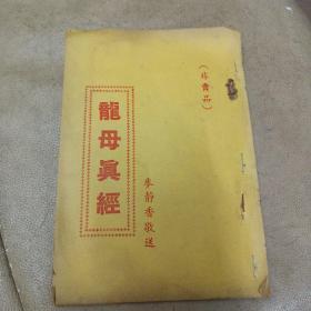 《龙母真经》民国版,香港早期印,仅5页,售后不退不换。