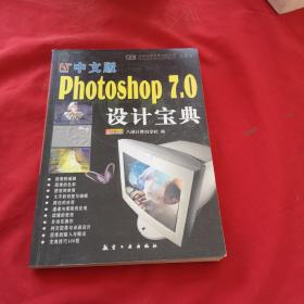 中文版Photoshop 7.0设计宝典