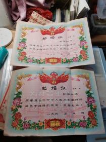 文革时期毛主席语录空白结婚证一对,成双成对。 为社会主义建设而共同奋斗,时代特色浓郁。品相一流,非常喜庆。