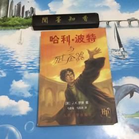 正版现货  哈利·波特与死亡圣器  一版一印  内有防伪水印   内页无写划   详情阅图