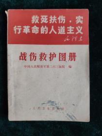战伤救护图册