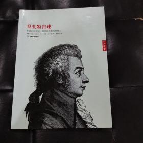莫扎特自述:作曲已经完成了,只是还没有写到纸上
