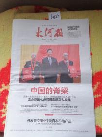 2019.1月9日大河报(28版全)