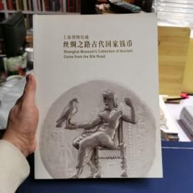 上海博物馆藏丝绸之路古代国家钱币:[中英文本]