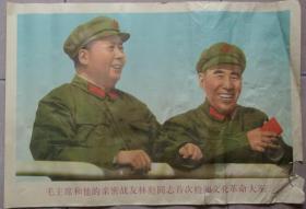 2开宣传画/毛主席和他的亲密战友林彪同志首次检阅文化革命大军/1968年上海人民美术出版社/76*52厘米