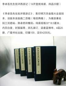 李卓吾先生批评西游记(16开宣纸线装,四函20册)珍稀图书待有缘人!