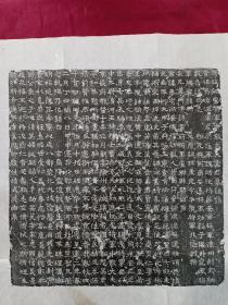【北齐精品拓片】《北齐》索泰墓志铭拓片  内容完整 字迹清晰 拓工精湛 书法精美  保真包原拓。