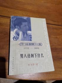 中国小说50强  男人还剩下什么