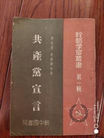 1949年4月出版:共产党宣言