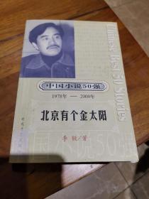 中国小说50强:北京有个金太阳