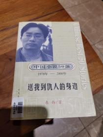 中国小说50强:送我到仇人的身边