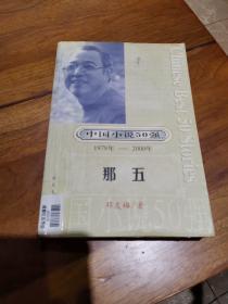 中国小说50强:那五