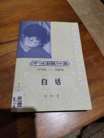 中国小说50强:白话