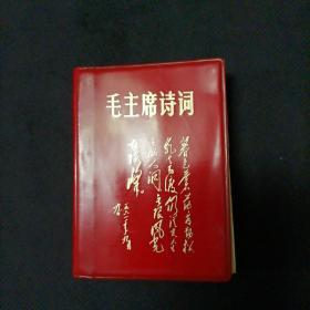 毛主席诗词    (货a5)
