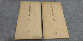 日本原版  《日本名迹丛刊  伊豫切和汉朗咏集》2册全   二玄社出版