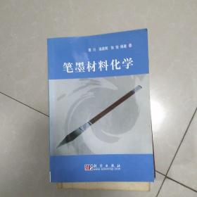 笔墨材料化学(签赠本)