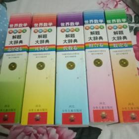 世界数学奥林匹克解题大辞典全五卷(数论卷组合卷代数卷几何卷选择题卷)全是同一版本′