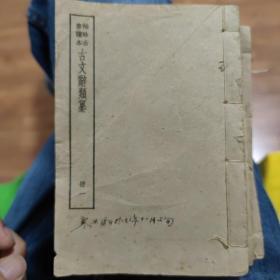 古文辞类篆1,2,6,10,11,12 袖珍聚珍仿宋版,每本8可拆卖
