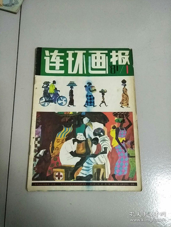老杂志 连环画报 1981年第1期 书边有钉孔 参看图片