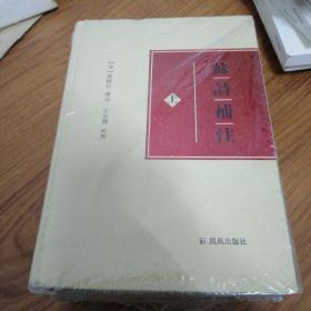 苏诗补注(全二册)