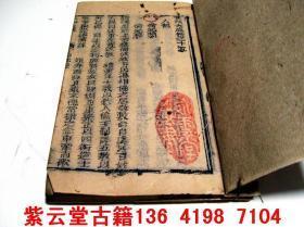【清】科举考答题;文料大成;卷25【古代;伦纪篇】  #5030