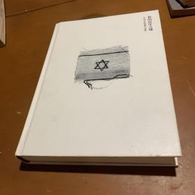 我的应许之地以色列的荣耀与悲情